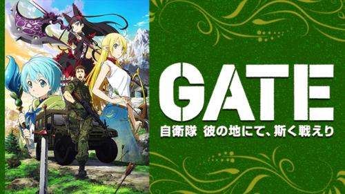 GATE(ゲート)自衛隊 彼の地にて、斯く戦えり